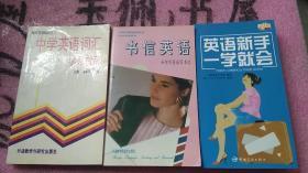 中学英语词汇学习指南   英语新手一学就会 无盘     书信英语    3本合售