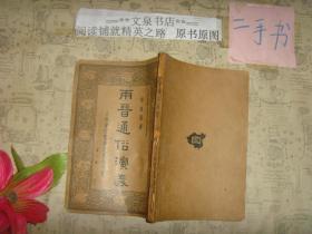 民国版《两晋通俗演义 第三册》品如图 册封破损,皮小斯痕50521-6
