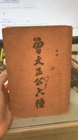 民国23年版《曾文正公六种》存一、二、四、三、五、六册,六册合售     KF6-3-1