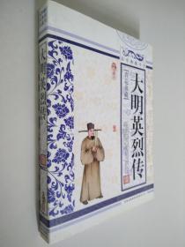 青花典藏:大明英烈传(珍藏版)