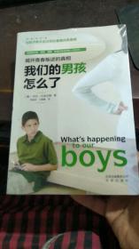 揭开青春叛逆的真相:我们的男孩怎么了