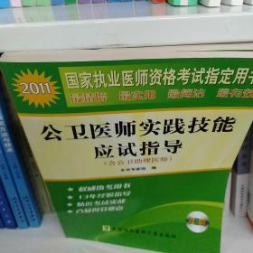 2011年公卫医师实践技能应试指导