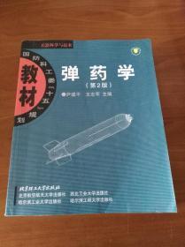 """国防科工委""""十五""""规划教材:弹药学(第2版)"""
