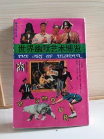 世界幽默艺术博览    1990年