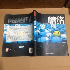 情绪(万千心理)[美]卡莱特  著;周仁来  译 原版书 09年一版一印