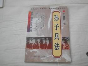 美工钢笔行书字帖:孙子兵法(王惠松,书写)