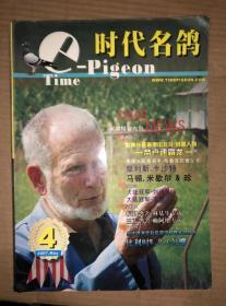 时代名鸽 2007-4 试刊号