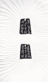 新莽拓本 拓片  新朝 王莽 地皇元年(公元20年),砥石 磨刀石 滦南志石
