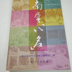 """南宁""""八名"""":名人 名作 名居 名景 名胜 名节 名产 名吃"""