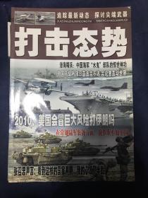 国防与军事:打击态势