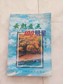 作者签赠本《云彪盘点100明星》长白山作家文丛1999年1版1印。