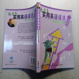 张道真  实用英语语法强化练习册(句法篇)