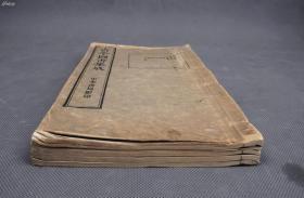 民國中華書局據武英殿銅活字本縮印【古今圖書集成----藝術典】原裝4冊二十卷一套全。文字及版畫均依照殿版,可傳其神韻。版畫百余幅。白紙超大開本,是我國現存最早、體例最完整的一部藝術典籍,開本28厘米X17厘米