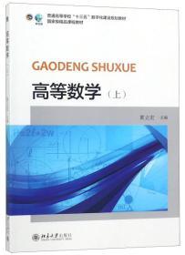 高等数学上下册 黄立宏 北京大学出版9787301295045 2本