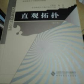 新世纪高等学校教材·数学教育主干课程系列教材:直观拓扑(第3版)王敬赓