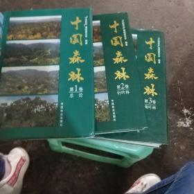 中国森林(第1卷.总论、第2卷.针叶林、第3卷.阔叶林)  3本合售   品如图  货号13-4