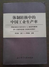 体制转换中的中国工业生产率