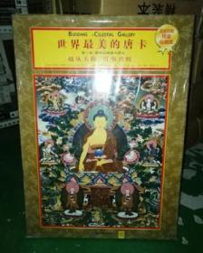世界最美的唐卡 第三卷 佛陀的圆满大世界