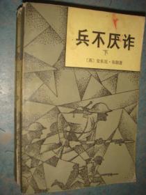 《兵不厌诈》上下册 英 安东尼 布朗著 新华出版社 私藏 品佳 书品如图.