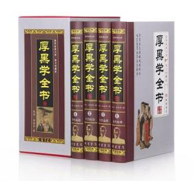 厚黑学全书(全4册)李宗吾 线装书局