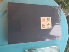 (老板新印  雕版精品)石湖词(全新)