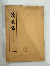 续藏书    上册(74年7月1版4印)