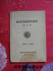 储蓄会计核算制度【试行本】(1961年版)