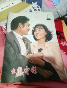 大众电影1980.11