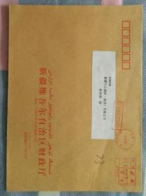 """2009.5.5.至6.新疆乌鲁木齐本埠邮资机戳实寄封(销有""""同城邮件"""