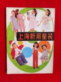 上海新潮童装