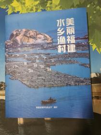 美丽福建水乡渔村