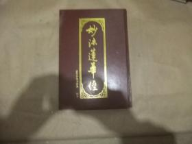 妙法莲华经 .