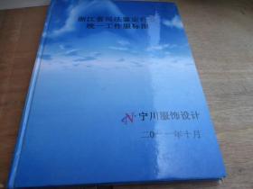 浙江省司法鉴定行业统一工作服标图
