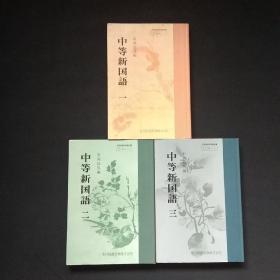 中等新国语(3册)(货a23)