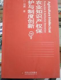 农业知识产权保护与制度创新