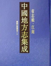中国地方志集成·省志辑·江南(16开精装 全六册)