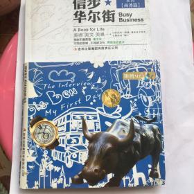 正版现货 信步华尔街:英汉对照 中易文化工作室 主编 吉林出版集团有限责任公司出版 图是实物