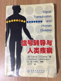 信号转导与人类疾病 Signal Transduction and Human Disease 9787502582890 7502582894