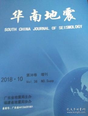 华南地震2018年10期