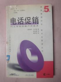 电话促销——行之有效的客户开发术(20010年1版1印)