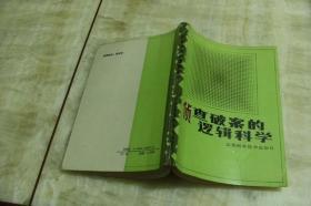 侦查破案的逻辑科学(平装32开   1988年8月1版2印   印数5千册   有描述有清晰书影供参考)
