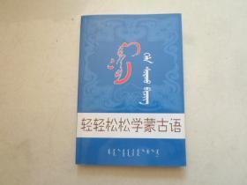 轻轻松松学蒙古语
