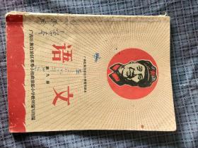 广西文革课本;语文(第九册) 1968年