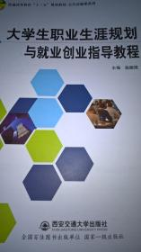 正版】大学生职业生涯规划与就业创业指导教程
