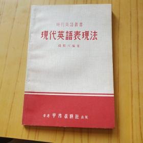 时代英语丛书 现代英语表现法