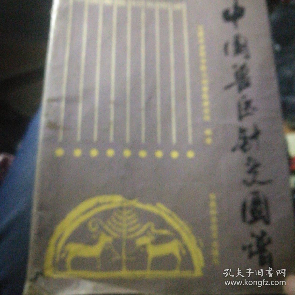 中国兽医针灸图谱