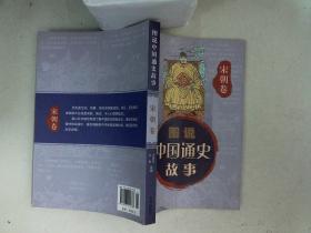 图说中国通史故事 :宋朝卷