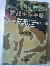 野战生存手册(最新版)(印数3000册)