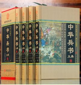 中华兵书大典(全4册)(春秋)孙武 线装书局