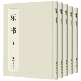 乐书(全5册)